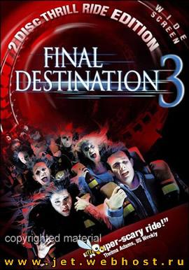 Пункт Назначения 3 / Final Destination 3 (2006 г.) США
