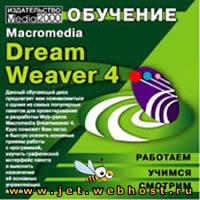 �������� Macromedia Dreamweaver 4