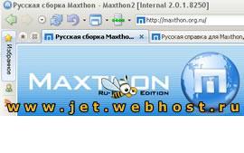 Maxthon 2.0.1.8250 Beta 5 + �����������