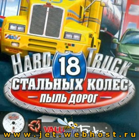 18 �������� ���� - ���� ����� / 18 Wheels of steel - Pedal to the metal