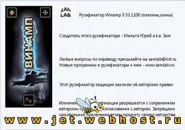 Русификатор Winamp 5.33