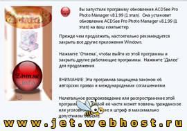 ACDSee rus 8.1.99