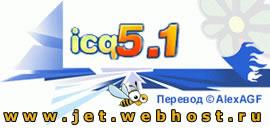 Русификатор ICQ 5.1 Build 3000