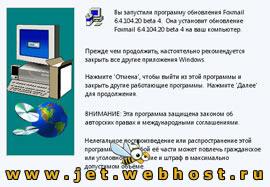 Русификатор Foxmail 6.4.104.20