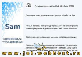 ����������� VirtualDub 1.71