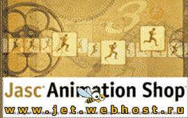 Jasc Animation Shop v3.04